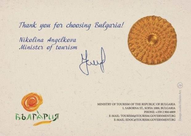 Bugarska zahvaljuje turistima na poseti slanjem preko 400 000 razglednica